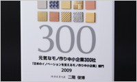 April 2009. Included in Japan's 300 Vibrant Monozukuri (Manufacturing) SMEs by the Ministry of Economy, Trade and Industry of Japan.