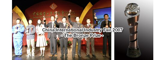 China International Industry Fair 2007