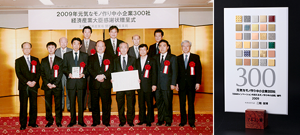 April 2009 AMCON was selected as Japan's 300 Vibrant Monozukuri (Manufacturing) small and medium enterprises (SMEs) by the Ministry of Economy of Japan